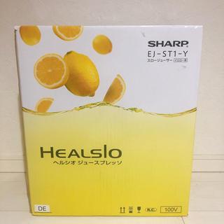 シャープ(SHARP)のSHARP ヘルシオ スロージューサー EJ-ST1-Y(ジューサー/ミキサー)