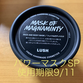 LUSH - LUSH パワーマスクSP