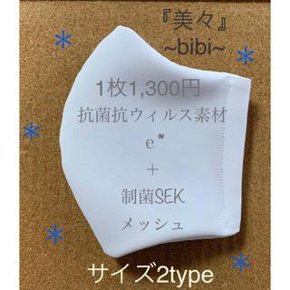 3枚*立体インナー~美々~(両面機能性)抗菌抗ウイルスe*&制菌SEKメッシュ(外出用品)