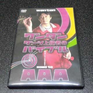 【激レア】ワンタン渡部紘士 ダーツ上級者のバイブル DVD(ダーツ)