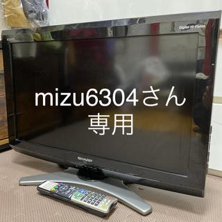 アクオス(AQUOS)のSHARP AQUOS 液晶テレビ(テレビ)