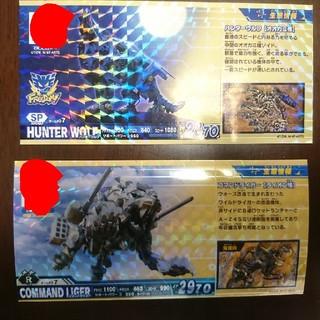 タカラトミーアーツ(T-ARTS)のゾイド バトルカードハンター2枚セット(その他)
