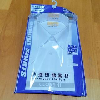 しまむら - 学生シャツ 半袖 160A