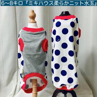 6〜8キロ未満『ミキハウス柔らかニット水玉』赤リブ メルロコ ダックス 犬服(ペット服/アクセサリー)