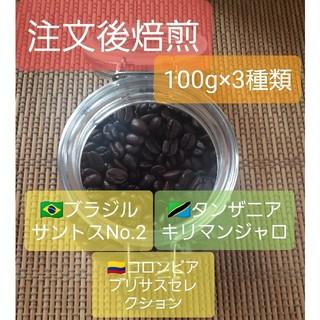 注文後焙煎 珈琲豆300g 100g×3種類(コーヒー)