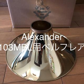 アレキサンダーホルン Alexander103M用ベル(ホルン)