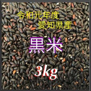 黒米 玄米 3kg(米/穀物)
