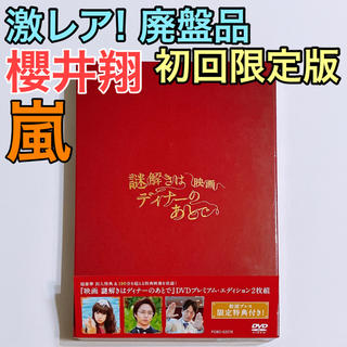 嵐 - 廃盤品 映画 謎解きはディナーのあとで 初回限定盤 DVD 美品! 嵐 櫻井翔
