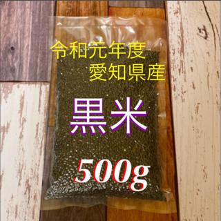黒米 玄米 500g(米/穀物)