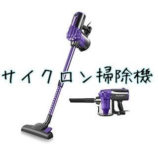 サイクロン掃除機(掃除機)