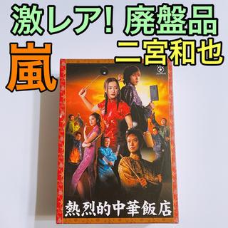 アラシ(嵐)の激レア!廃盤品 熱烈的中華飯店 DVD-BOX 美品! 嵐 二宮和也 鈴木京香(TVドラマ)