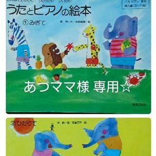 あつママ様 専用 ピアノ教本(童謡/子どもの歌)