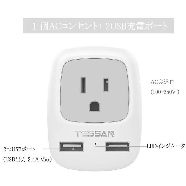 海外変換プラグ bf タイプ 2USBポート付き コンセント変換 スマホ/家電/カメラの生活家電(変圧器/アダプター)の商品写真