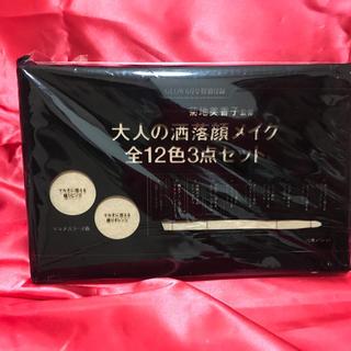 タカラジマシャ(宝島社)のGLOW6月号付録 大人の洒落顔メイク全12色3点セット(コフレ/メイクアップセット)