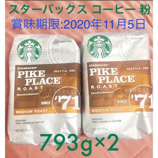 Starbucks Coffee - ☆大容量☆ スターバックスコーヒー 粉 パイクプレイスロースト