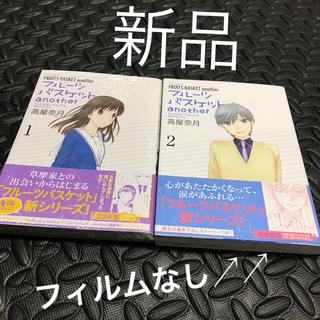 白泉社 - フル-ツバスケットanother 1〜2