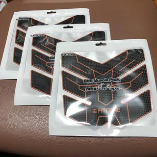 イームス(EMS)のEMS マッスルパック 替えパッド EMS muscle pack 3枚セット(トレーニング用品)
