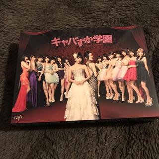 キャバすか学園 DVD 【新品】