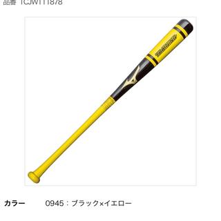 MIZUNO - ミズノ 少年軟式 打撃可トレーニング(木製)