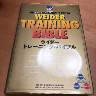 ウイダー(weider)のウイダ-・トレ-ニング・バイブル(趣味/スポーツ/実用)