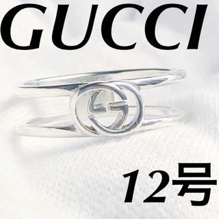 グッチ(Gucci)の美品 GUCCI インターロッキングリング 指輪 12号(リング(指輪))