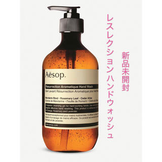 Aesop - Aesop レスレクション ハンドウォッシュ 500ml 新品