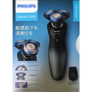フィリップス(PHILIPS)の7000型シェーバー Philips(メンズシェーバー)