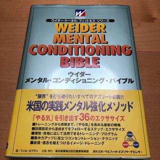 ウイダー(weider)のウイダー・メンタル・コンディショニング・バイブル(語学/参考書)