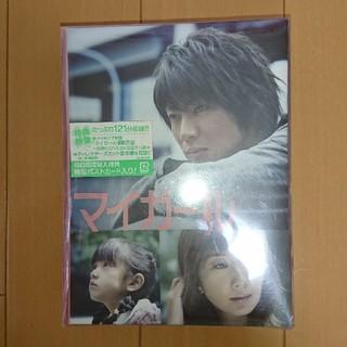 アラシ(嵐)の嵐.マイガール.DVD-BOX DVD初回限定盤新品未開封ですがオークション購入(TVドラマ)