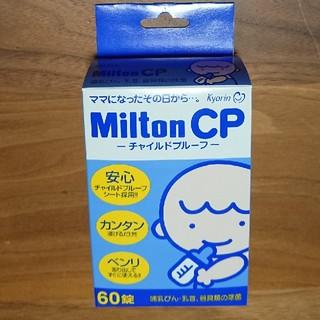 ミントン(MINTON)のミルトン 60錠+36錠 難あり(食器/哺乳ビン用洗剤)