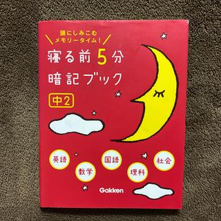 寝る前5分暗記ブック中2 頭にしみこむメモリ-タイム!