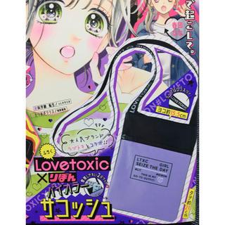 ラブトキシック(lovetoxic)のラブトキシック💜 バイカラー サコッシュ(ポシェット)