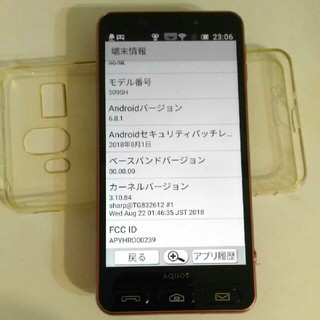SHARP - 509sh SoftBank ピンク シンプルスマホ3