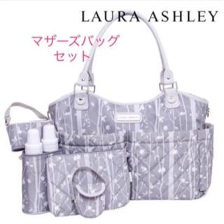 ローラアシュレイ(LAURA ASHLEY)の日本未発売限定品 ローラアシュレイ マザーズバッグセット(マザーズバッグ)