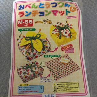 お弁当包み&ランチョンマット製作キット(料理/グルメ)