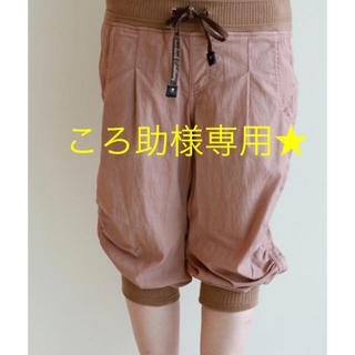 ダブルスタンダードクロージング(DOUBLE STANDARD CLOTHING)のころ助様専用(ハーフパンツ)