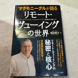 マクモニ-グルが語るリモ-ト・ヴュ-イングの世界(人文/社会)