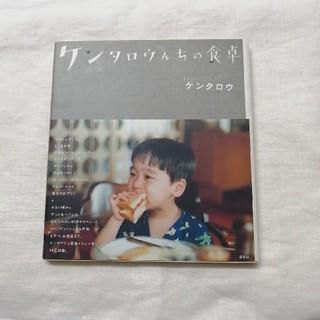 ケンタロウんちの食卓(料理/グルメ)