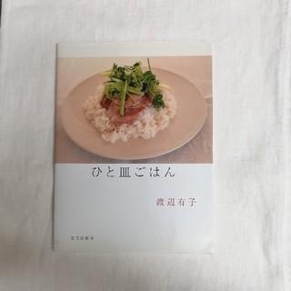 ひと皿ごはん(料理/グルメ)