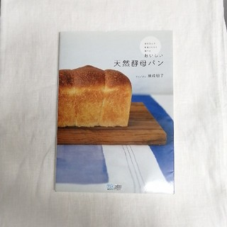 おいしい天然酵母パン 夜仕込んで朝焼きたてを食べる(料理/グルメ)