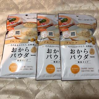 おからパウダー 3袋セット(豆腐/豆製品)