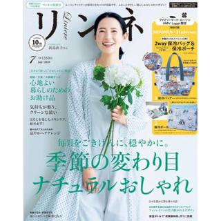 【ハーブティー付き!】リンネル7月号 ※雑誌のみ(ファッション)