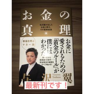 宝島社 - お金の真理   与沢翼