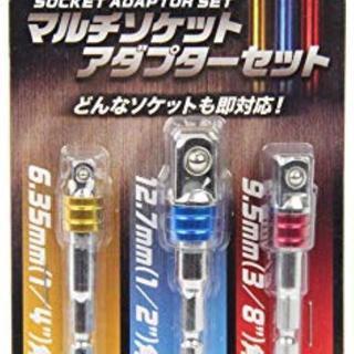 ソケットアダプターセット 3本組 f ¥(工具/メンテナンス)