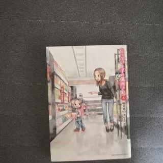 からかい上手の元高木さん(少年漫画)