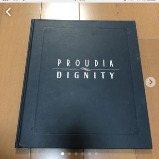 ミツビシ(三菱)の三菱 PROUDIA DIGNITY  カタログ(カタログ/マニュアル)