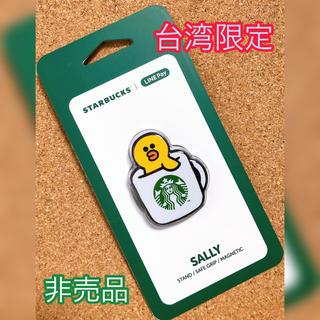 スターバックスコーヒー(Starbucks Coffee)のスマホリング LINE   ブラウン サリー 海外限定(その他)