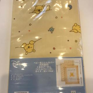 ディズニー(Disney)の【新品】ベビー肌ふとんカバー(毛布兼用)  ディズニー(シーツ/カバー)