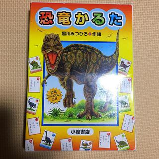恐竜かるた カルタ(住まい/暮らし/子育て)