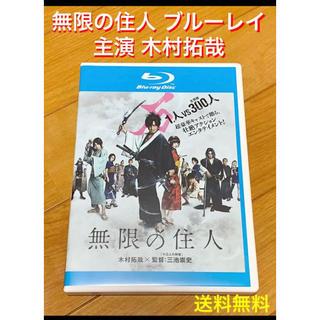 【送料無料】無限の住人 ブルーレイ 主演 木村拓哉(日本映画)